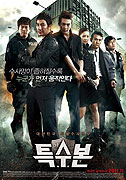 Poster k filmu        Teuk-soo-bon