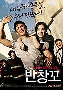 Poster undefined         Banchangggyo