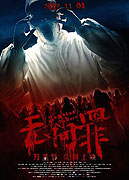 Wu Jian Zui: Jiang Shi Chong Sheng