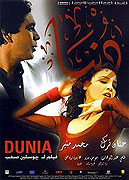 Dunya (2005)