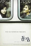Donggam _ Ditto (2000)
