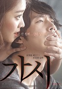 Poster k filmu        Gashi