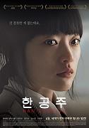 Poster k filmu        Han Gong-ju