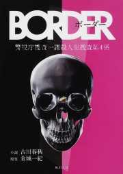 Border/ Hranice (2014)/ JP