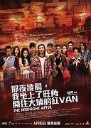Na ye ling chen, wo zuo shang le wang jiao kai wang da bu de hong Van