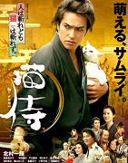 Mačací samuraj