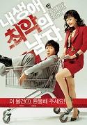 Poster k filmu        Nae Saengae Choeak-ui Namja
