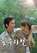 Poster k filmu        Hou sijeol