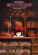Majo no takkyūbin (Kiki's Delivery Service)
