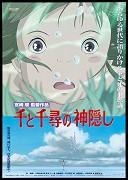 Poster undefined          Sen to Chihiro no kamikakushi