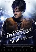 Legenda 17 (2013)