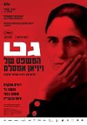 Gett: Proces Viviane Amsalem (2014)