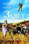 Závěť (2007)