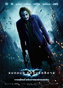 Temný rytíř / The Dark Knight (2008)