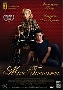 Poster k filmu        My Mistress