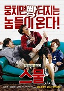 Poster k filmu        Seumool