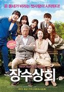 Poster k filmu         Jangsoosanghwe