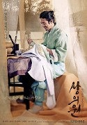 Poster undefined         Sangeuiwon