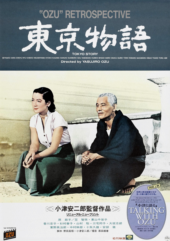Tōkyō monogatari (1953)