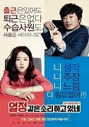 Poster undefined          Yeoljung gateun sori hago itne