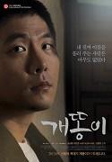 Poster undefined         Gaeddongyi