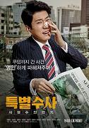 Poster undefined          Teukbyeolsusa: sahyeongsueui pyeonji
