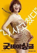 Poster undefined          Gutbai singgeul
