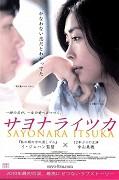 Sayonara itsuka _ Saying Good-bye, Oneday (2010)