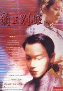 Sbohem, má konkubíno _ Farewell My Concubine (1993)