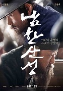 Poster undefined          Namhansanseong