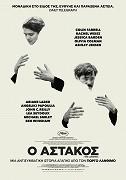 Poster undefined         Ο Αστακός