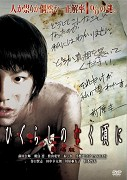 Poster undefined          Higuraši no naku koro ni