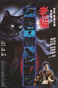 Poster undefined          Wiselyho stará kočka        (festivalový název)