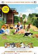 Neko Atsume House (2017)