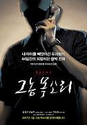 Poster undefined          Geunom moksori