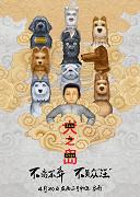 Poster undefined          Psí ostrov