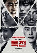 Poster undefined          Dokjeon