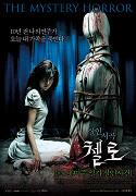 Poster undefined          Chello hongmijoo ilga salinsagan