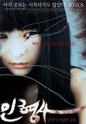 Poster undefined          Inhyeongsa
