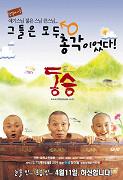 Dong seung