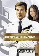 Poster undefined          Agent, který mne miloval
