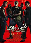 Ying han 2 feng pei dao di (2011)