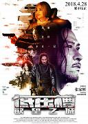 Di ya cao (2018)