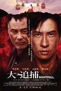 Da zhui bu (2012)