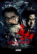 Zui hung (2012)