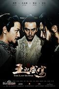 Wang de sheng yan (2012)