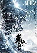 Pan deng zhe (2019)