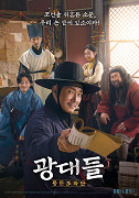 Poster undefined          Gwangdaedeul : pungmunjojakdan