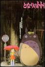 Můj soused Totoro