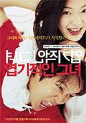 My Sassy Girl - korejská romantika - asi nejlepší